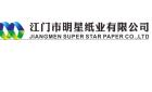 江门市明星纸业有限公司