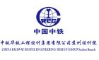 中鐵華鐵工程設計集團有限公司蘇州設計院