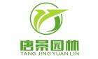 陜西唐景園林綠化工程有限公司