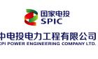 中電投電力工程有限公司