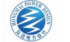 四川弘邁電力設計有限公司