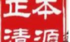 深圳市正本清源科技有限公司