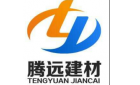 甘肃腾远建材科技股份有限公司