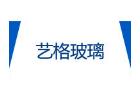 廣東藝格玻璃制品有限公司