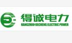 杭州得誠電力科技股份有限公司