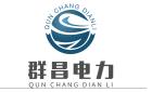 蘇州群昌電力建設工程有限公司