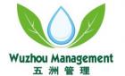 浙江五洲工程項目管理有限公司陜西分公司