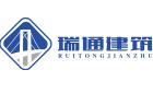 安徽省桐城市瑞通建筑劳务有限责任公司