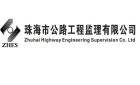 珠海市公路工程監理有限公司