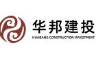 華邦建投集團股份有限公司