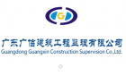 广东广信建筑工程监理有限公司(海外公司)第三管理部