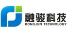 深圳市融骏科技有限公司