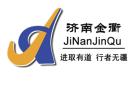 濟南金衢公路勘察設計研究有限公司