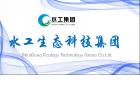 水工生態科技集團(廣東)有限公司