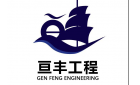 南京亙豐環境工程有限公司最新招聘信息