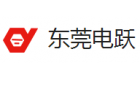 東莞市電躍新能源科技有限公司