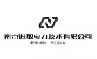 南京進取電力技術有限公司