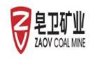 宣威市皂卫矿业有限责任公司