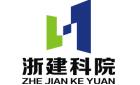 浙江省建设工程质量检验站有限公司台州分公司