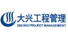 深圳市大兴工程管理有限公司