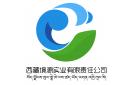 西藏境源实业有限责任公司