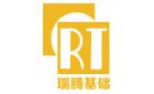 瑞騰基礎工程技術(北京)股份有限公司