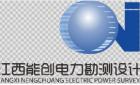 江西能創電力勘測設計有限公司江蘇分公司