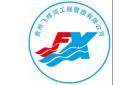 貴州飛祥河工程管理有限公司