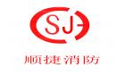 东莞市顺捷消防机电工程有限公司