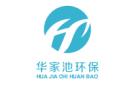 杭州華家池環保技術工程有限公司
