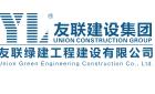 友联绿建工程建设有限公司