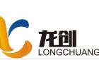 深圳市龙创软件有限公司