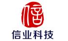 南京信業能源科技有限公司