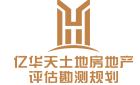山东亿华天土地房地产评估勘测规划有限公司