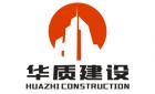 華質建設集團有限公司
