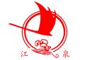 华盛江泉集团有限公司