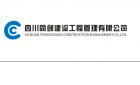 四川同創建設工程管理有限公司