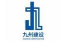 深圳市九州建设技术股份有限公司