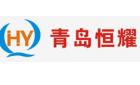 青島恒耀機械設備有限公司