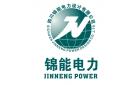 四川錦能電力設計有限公司