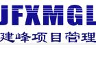 山東建峰工程項目管理有限公司