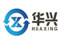 深圳市華興新能源有限公司