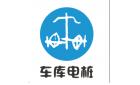 深圳車庫電樁科技有限公司
