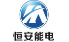 北京恒安能電工程咨詢有限公司
