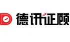 深圳德讯证券顾问有限公司最新招聘信息