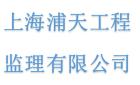 上海浦天工程監理有限公司