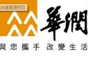 华润水泥(富川)有限公司