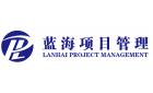 廣東藍海項目管理有限公司