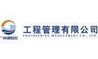 廣州港工程管理有限公司