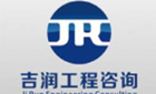 吉林省吉潤工程咨詢有限公司